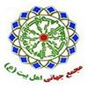 Centre mondial d'Ahl ul-bayt