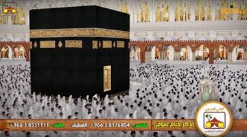 Film de Hajj : Un voyage d'amour vers la Mecque