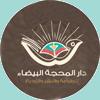 Dar Al-Mahajja Al-Baydaa